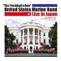 アメリカ海兵隊バンド ライブ・イン・ジャパン