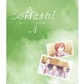 この音とまれ! vol.4 [Blu-ray Disc+CD]