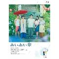 映画『あいあい傘』 豪華版 [Blu-ray Disc+DVD]
