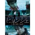 ヒョンジェ ~釜山港の兄弟~ DVD