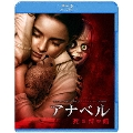 アナベル 死霊博物館 [Blu-ray Disc+DVD]