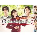 G線上のあなたと私 Blu-ray BOX[TCBD-0915][Blu-ray/ブルーレイ]