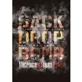 Micromaximum Live Micromaximum 20th Anniv. [DVD+Tシャツ(Lサイズ)]<限定盤>