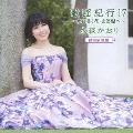 歌謡紀行17 ~水に咲く花・支笏湖へ~ [CD+DVD]<初回限定盤>