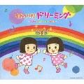 それいけ!ドリーミング -30th Anniversary Album- [CD+絵本]
