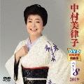中村美律子DVDカラオケ全曲集ベスト8 2019