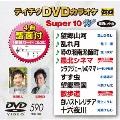 テイチクDVDカラオケ スーパー10 W (590)