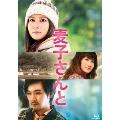 麦子さんと 特別版 [Blu-ray Disc+DVD]