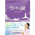 ウンヒの涙 DVD-BOX2