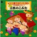 学芸会・おゆうぎ会用CD~こども名作シアター~おはなしミュージカル「3匹のこぶた」