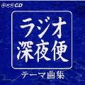 NHK「ラジオ深夜便」テーマ曲集