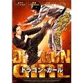 ドラゴン・ガール[AAU-4054S][DVD] 製品画像