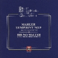 マーラー:交響曲第9番ニ長調