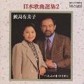 日本歌曲選集 II