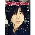 Rolling Stone 日本版 2017年4月号