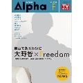 TVガイド Alpha EPISODE F