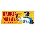 NO FIGHTERS, NO LIFE. 2020 ハイブリッドフェイスタオル(大田 泰示)