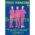 MUSIC MAGAZINE 2017年10月号