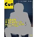 Cut 2017年11月号