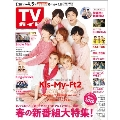 TVガイド 関東版 2019年4月5日号