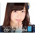 小嶋菜月 AKB48 2014 卓上カレンダー