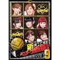 新 帰って来た ベリーズ仮面! Vol.9