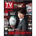 TVガイド 関東版 2019年10月4日号