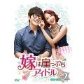 嫁は崖っぷちアイドル DVD-BOX2