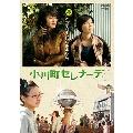小川町セレナーデ[DABA-4778][DVD] 製品画像