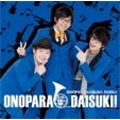 小野友樹のオノパラ!テーマソング「オノパラダイスキ!」