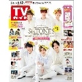 TVガイド 関東版 2020年6月12日号
