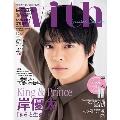 with 2021年8月号Special edition<表紙: 岸優太ver.>