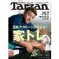 Tarzan 2021年8月12日号