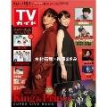 TVガイド 関東版 2021年10月1日号