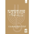 イスラエル・フィル創立60周年記念コンサート