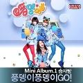Poongdengi Poongdengi Go!: 1st Mini Album