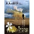 大人の科学マガジン Vol.30 テオ・ヤンセンのミニビースト