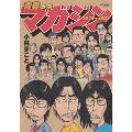 青春少年マガジン 1978~1983