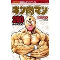 キン肉マン 290 クイズブック