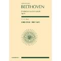 ベートーヴェン:交響曲第8番 ヘ長調 作品93 全音ポケット・スコア
