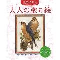 大人の塗り絵 世界の鳥編 新装版