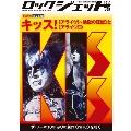 ROCK JET Vol.79