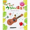 ひろみち・たにぞう&エリ ウキウキ気分でウクレレ保育! [BOOK+CD]