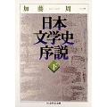 日本文学史序説 (下)