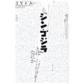 ユリイカ 2016年12月臨時増刊号 総特集=『シン・ゴジラ』とはなにか