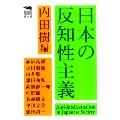 日本の反知性主義 犀の教室