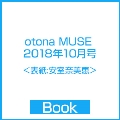 otona MUSE 2018年10月号<表紙:安室奈美恵>