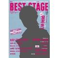 BEST STAGE 2016年3月号