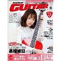 Go! Go! GUITAR 2017年5月号