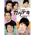 カクテキ ~幸せのかくし味~ DVD-BOXIII